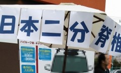 【6/15】「二分脊椎症ってなんだろう?」日本二分脊椎症協会千葉支部支部長金井康之さん