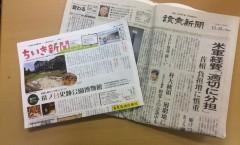 【2/18】「『まわしよみ新聞』で遊んでみよう!」元図書館員山田玲子さん