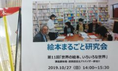 【10/27】「第11回絵本まるごと研究会 絵本専門士・立田恵子さん」