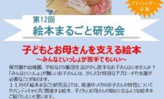 【11/9】「第12回絵本まるごと研究会 絵本専門士・赤田やよいさん」